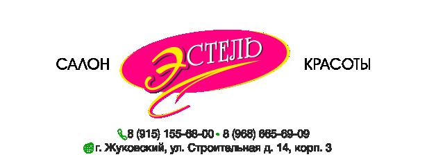 """Салон Красоты """"Эстель"""" Logo"""